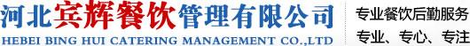 河北宾辉万博最新版万博客户端app管理有限公司
